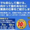 10月入社者も「初回更新特別手当」対象 キタ━━━━(゚∀゚)━━━━!!