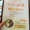キッチン欧味のジヤンボ&ジャンボエビフライ定食(名古屋編)
