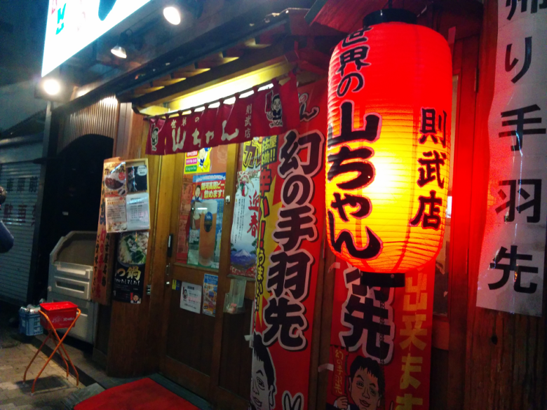 sekainoyamachan
