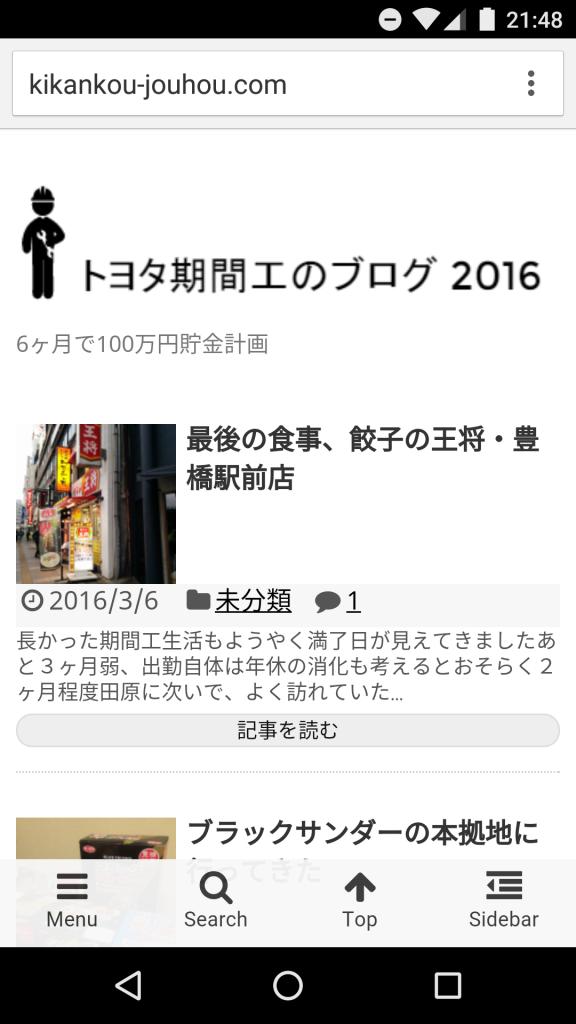 Screenshot_20160306-214824