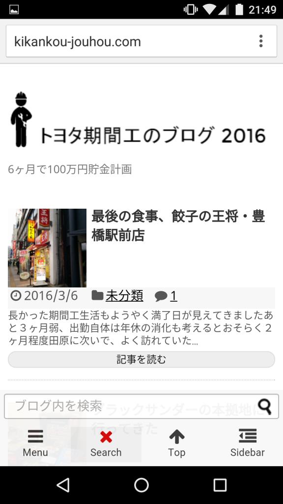 Screenshot_20160306-214909