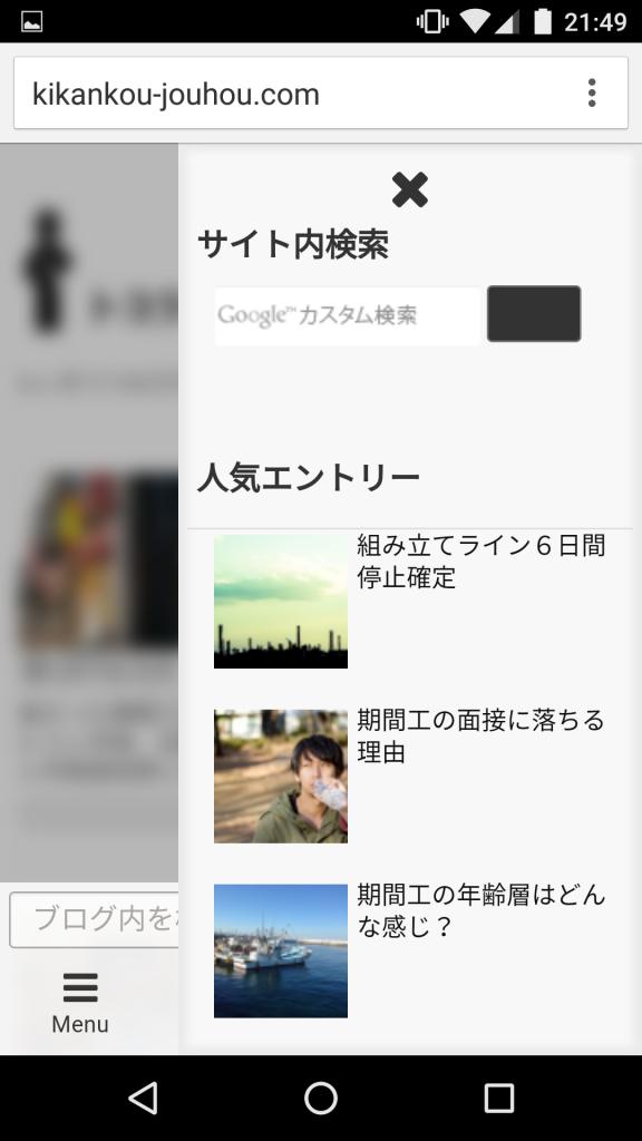 Screenshot_20160306-214928