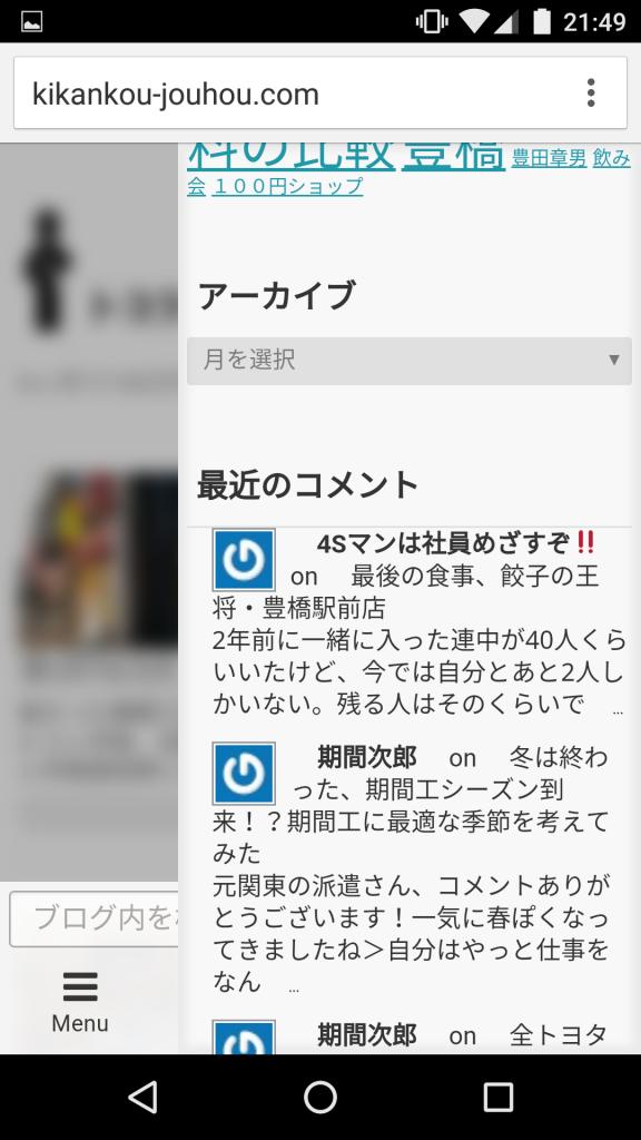 Screenshot_20160306-214959
