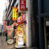 最後の食事、餃子の王将・豊橋駅前店