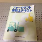フォークリフト技能講習(学科編)