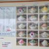 日本で2番目においしいかき氷!「喫茶かわぐち」