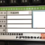 フォークリフト運転技能講習、合格!!!