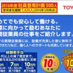 近況報告&トヨタ期間工、初回更新特別手当10万円が8・9月まで延長