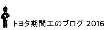 トヨタ期間工のブログ 2016